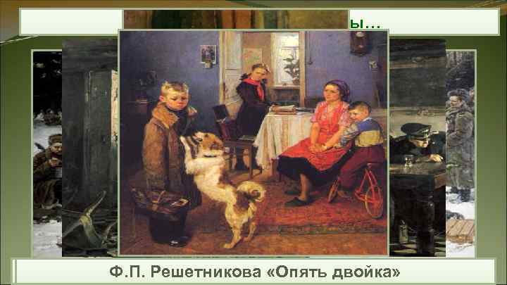 Но были и другие картины… Ф. П. Решетникова «Конец» двойка»  В.