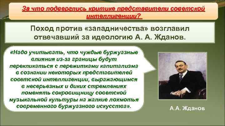 За что подверглись критике представители советской   Восстановление «железного занавеса»