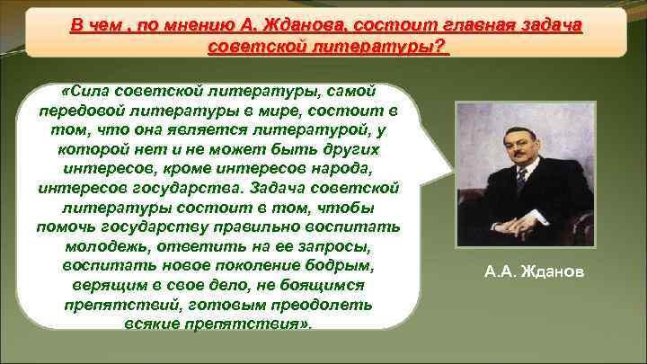 В чем , по мнению А. Жданова, состоит главная задача  Восстановление