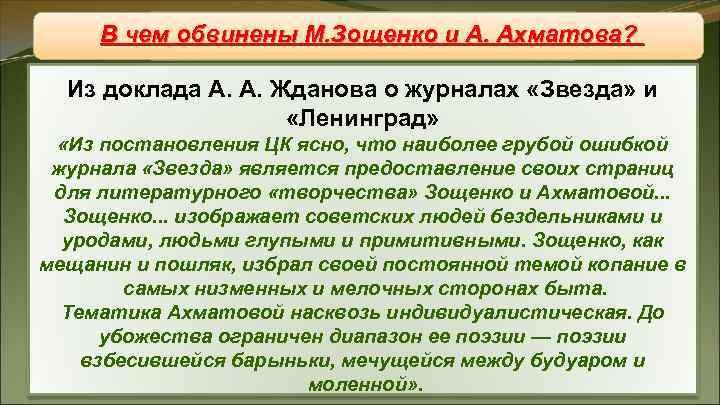В чем обвинены. Литература и А. Ахматова?     М. Зощенко