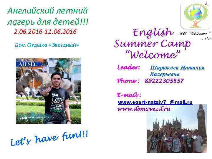 Английский летний лагерь для детей!!! 2. 06. 2016 -11. 06. 2016  English Дом