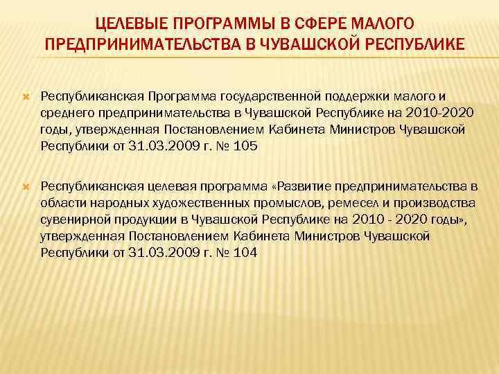 ЦЕЛЕВЫЕ ПРОГРАММЫ В СФЕРЕ МАЛОГО ПРЕДПРИНИМАТЕЛЬСТВА В ЧУВАШСКОЙ РЕСПУБЛИКЕ Республиканская Программа