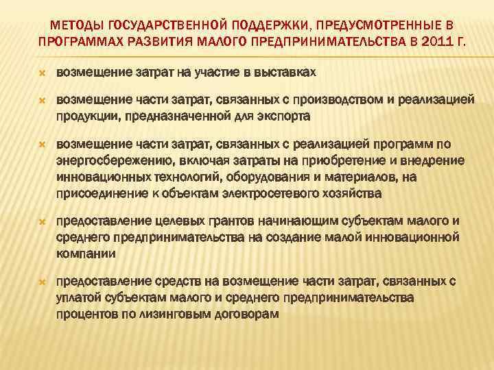 МЕТОДЫ ГОСУДАРСТВЕННОЙ ПОДДЕРЖКИ, ПРЕДУСМОТРЕННЫЕ В ПРОГРАММАХ РАЗВИТИЯ МАЛОГО ПРЕДПРИНИМАТЕЛЬСТВА В 2011 Г.