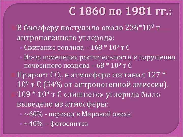 С 1860 по 1981 гг. :  В биосферу поступило около