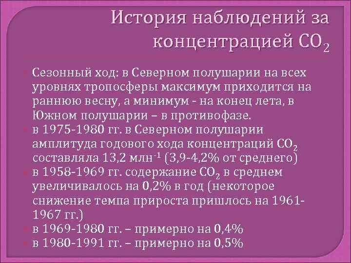 История наблюдений за    концентрацией СО 2  Сезонный