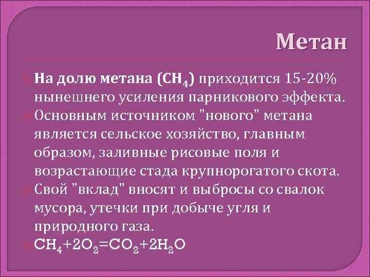 Метан  На долю метана (СН 4)