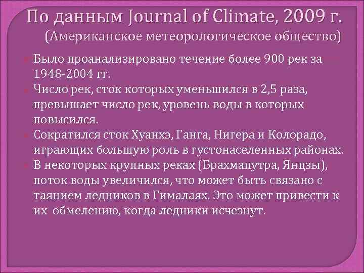 По данным Journal of Climate, 2009 г. (Американское метеорологическое общество)  Было проанализировано течение