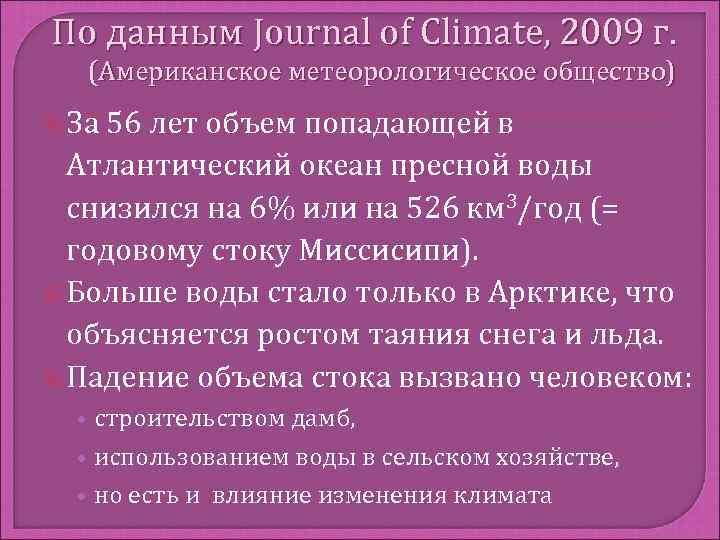 По данным Journal of Climate, 2009 г. (Американское метеорологическое общество)  За 56 лет
