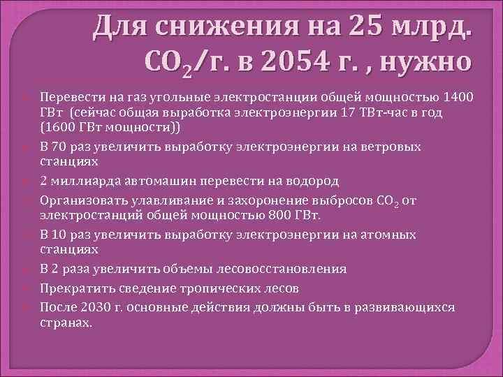 Для снижения на 25 млрд.   СО 2/г. в 2054 г.