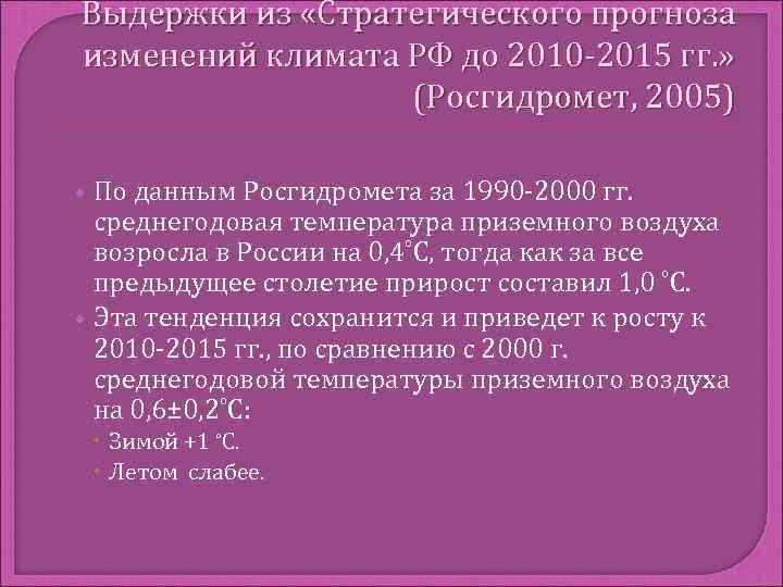 Выдержки из «Стратегического прогноза изменений климата РФ до 2010 -2015 гг. »