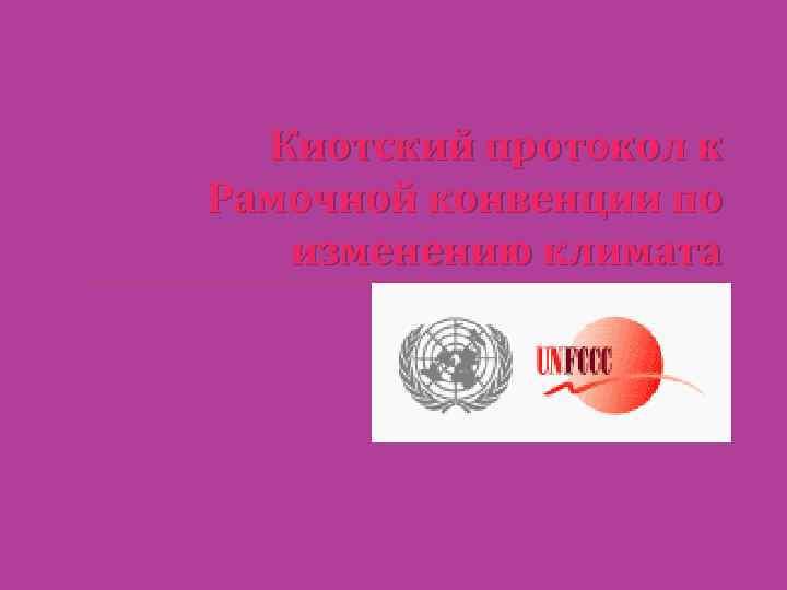 Киотский протокол к Рамочной конвенции по изменению климата