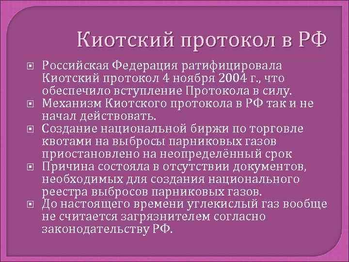 Киотский протокол в РФ Российская Федерация ратифицировала Киотский протокол 4 ноября