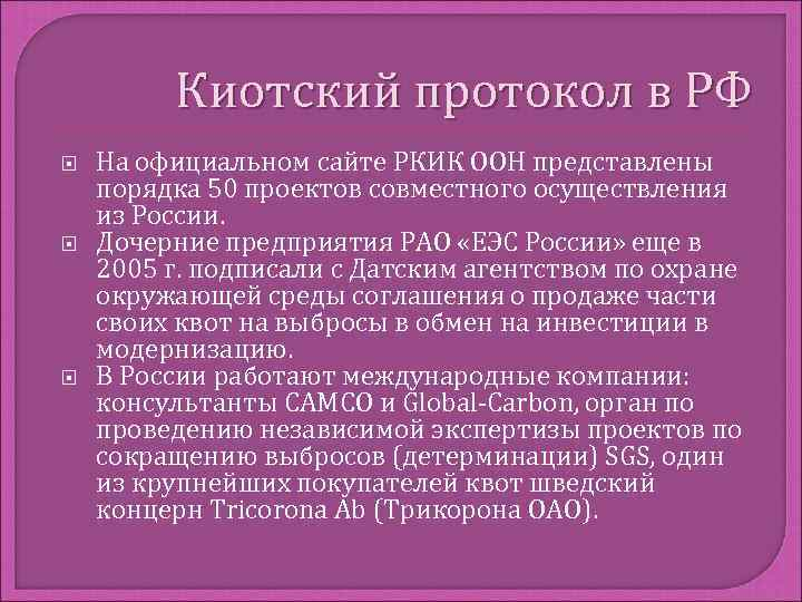 Киотский протокол в РФ На официальном сайте РКИК ООН представлены порядка