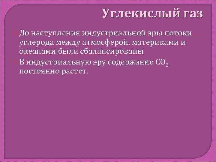 Углекислый газ  До наступления индустриальной эры потоки  углерода