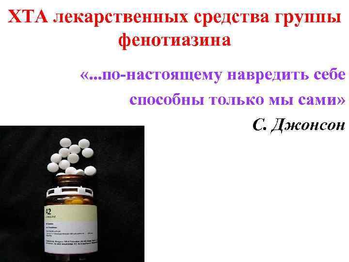 ХТА лекарственных средства группы  фенотиазина   «. . . по-настоящему навредить себе
