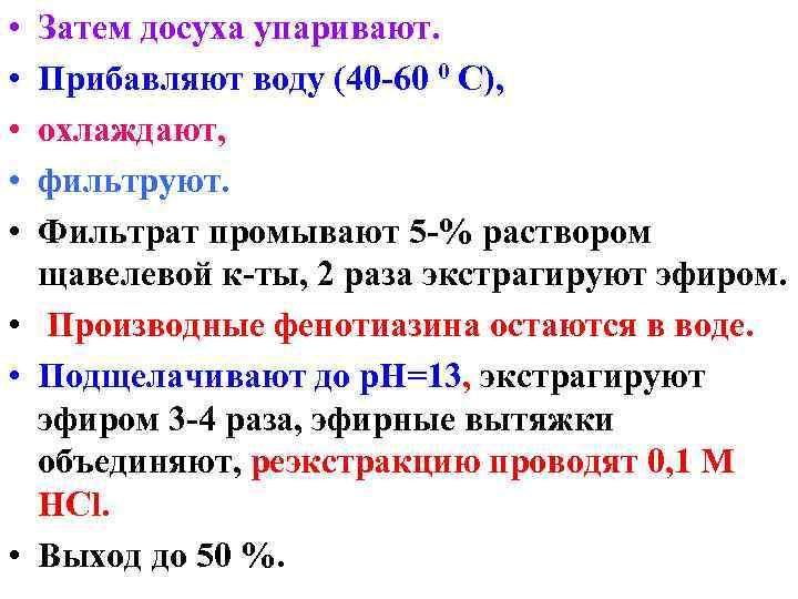 • Затем досуха упаривают.  • Прибавляют воду (40 -60 0 С),