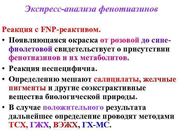 Экспресс-анализа фенотиазинов Реакция с FNP-реактивом.  • Появляющаяся окраска от розовой до сине-