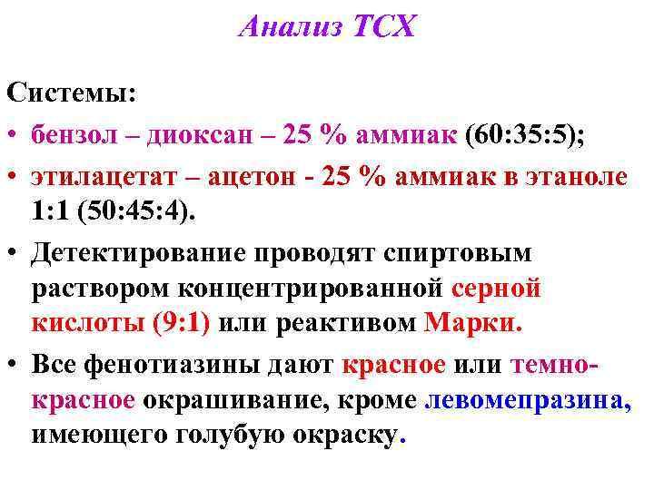 Анализ ТСХ Системы:  • бензол – диоксан – 25