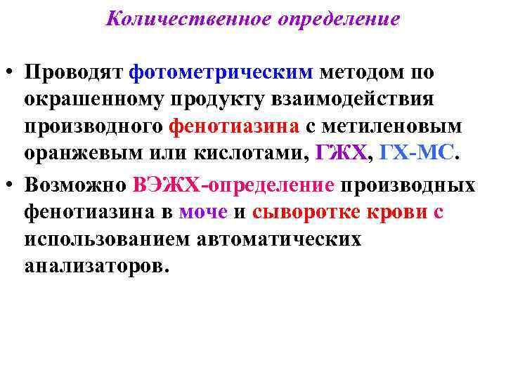 Количественное определение  • Проводят фотометрическим методом по  окрашенному продукту взаимодействия