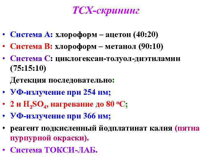 ТСХ-скрининг  • Система А: хлороформ – ацетон (40: 20)