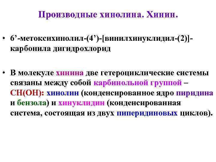 Производные хинолина. Хинин.  • 6'-метоксихинолил-(4')-[винилхинуклидил-(2)]-  карбонила дигидрохлорид  • В