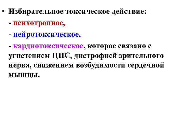 • Избирательное токсическое действие:  - психотропное,  - нейротоксическое,  - кардиотоксическое,