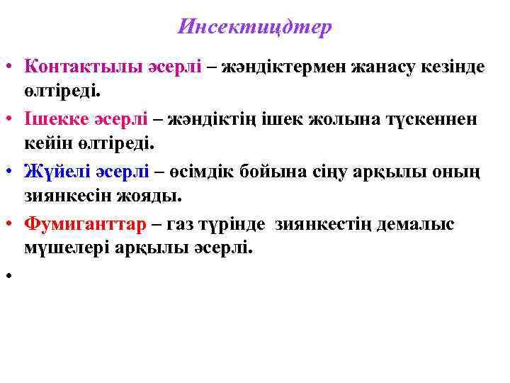 Инсектицдтер • Контактылы әсерлі – жәндіктермен жанасу кезінде  өлтіреді.