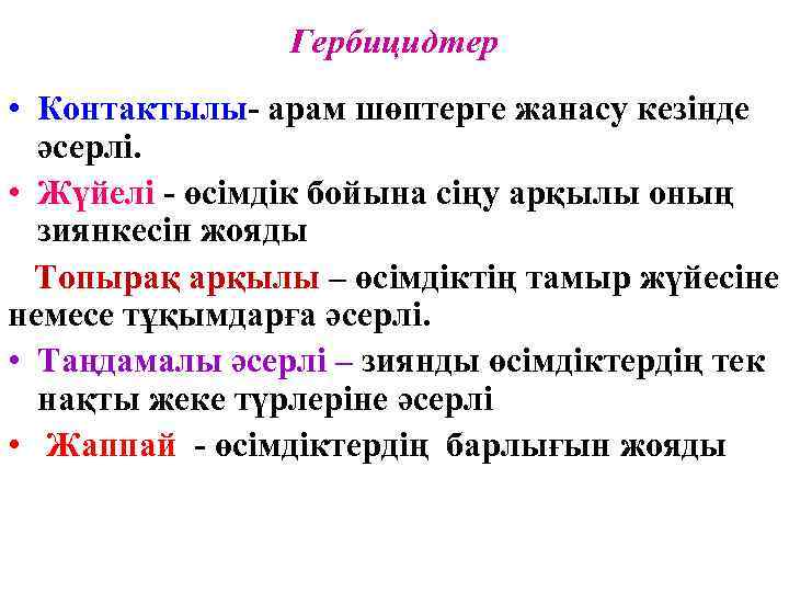Гербицидтер • Контактылы- арам шөптерге жанасу кезінде  әсерлі.