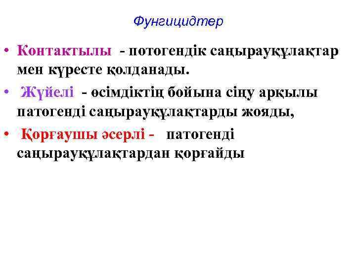 Фунгицидтер  • Контактылы - потогендік саңырауқұлақтар  мен күресте