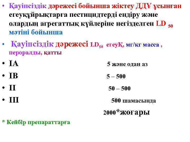 • Қауіпсіздік дәрежесі бойынша жіктеу ДДҰ ұсынған  егеуқұйрықтарға пестицидтерді ендіру және