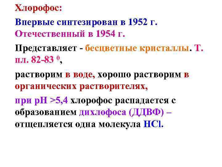 Хлорофос: Впервые синтезирован в 1952 г. Отечественный в 1954 г. Представляет - бесцветные кристаллы.