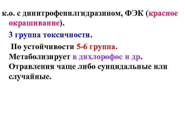 к. о. с динитрофенилгидразином, ФЭК (красное  окрашивание).  3 группа токсичности. По устойчивости