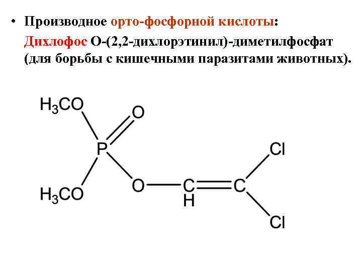 • Производное орто-фосфорной кислоты:  Дихлофос О-(2, 2 -дихлорэтинил)-диметилфосфат  (для борьбы с