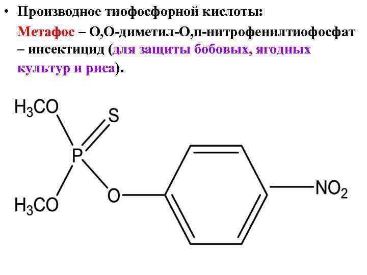 • Производное тиофосфорной кислоты:  Метафос – О, О-диметил-О, п-нитрофенилтиофосфат  – инсектицид