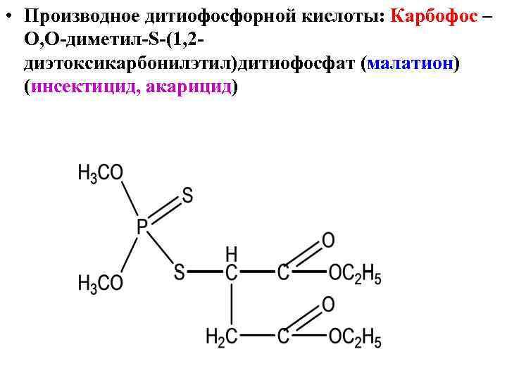 • Производное дитиофосфорной кислоты: Карбофос –  О, О-диметил-S-(1, 2 -  диэтоксикарбонилэтил)дитиофосфат
