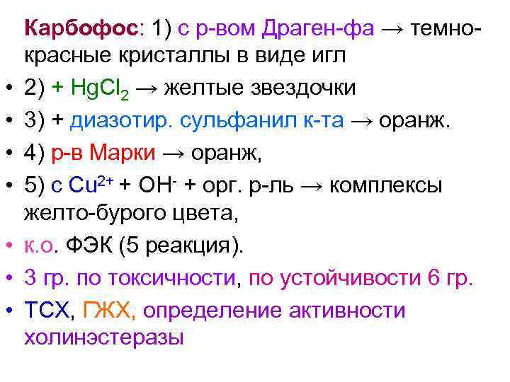 Карбофос: 1) c р-вом Драген-фа → темно- красные кристаллы в виде игл