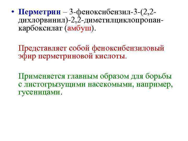 • Перметрин – 3 -феноксибензил-3 -(2, 2 -  дихлорвинил)-2, 2 -диметилциклопропан-