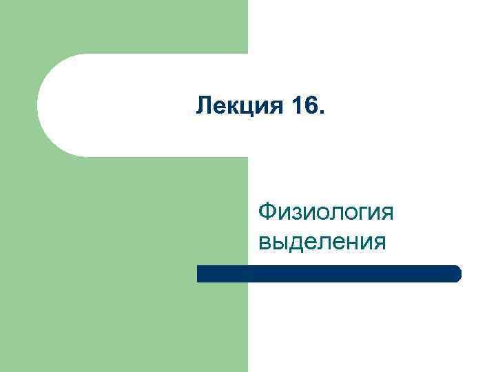 Лекция 16.   Физиология выделения
