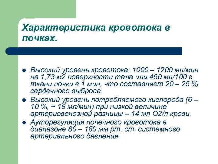 Характеристика кровотока в почках.  l  Высокий уровень кровотока: 1000 – 1200 мл/мин