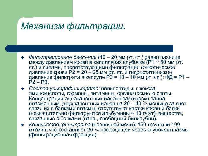 Механизм фильтрации.  l  Фильтрационное давление (10 – 20 мм рт. ст. )