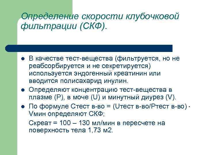 Определение скорости клубочковой фильтрации (СКФ).  l  В качестве тест вещества (фильтруется, но