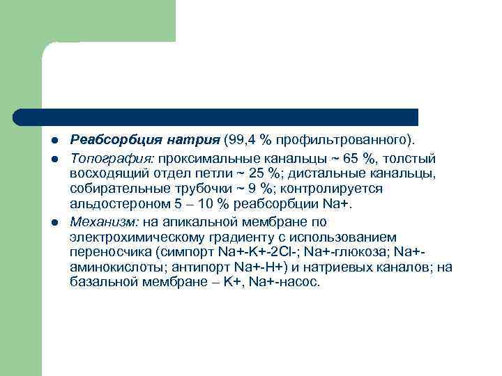 l  Реабсорбция натрия (99, 4 % профильтрованного). l  Топография: проксимальные канальцы ~