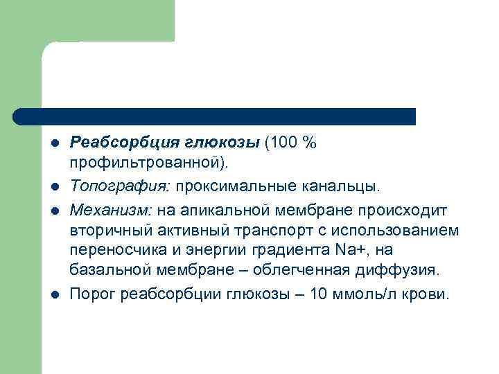 l  Реабсорбция глюкозы (100 % профильтрованной). l  Топография: проксимальные канальцы. l