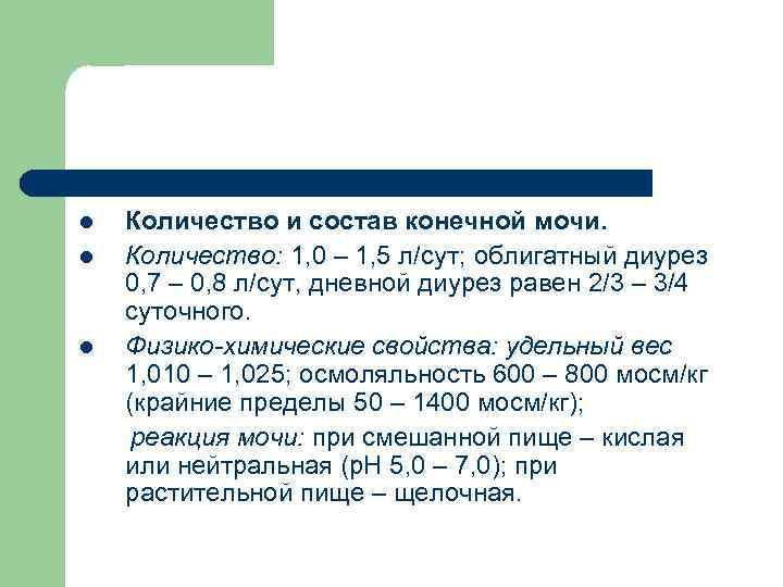 l  Количество и состав конечной мочи. l  Количество: 1, 0 – 1,