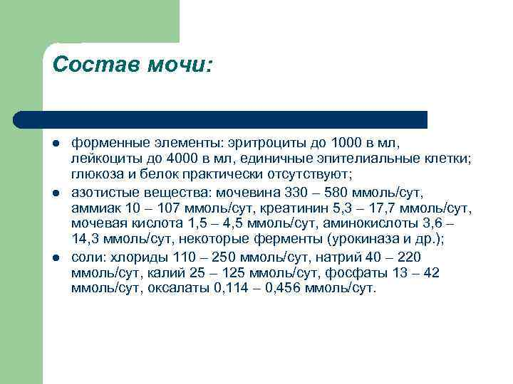 Состав мочи:  l  форменные элементы: эритроциты до 1000 в мл, лейкоциты до