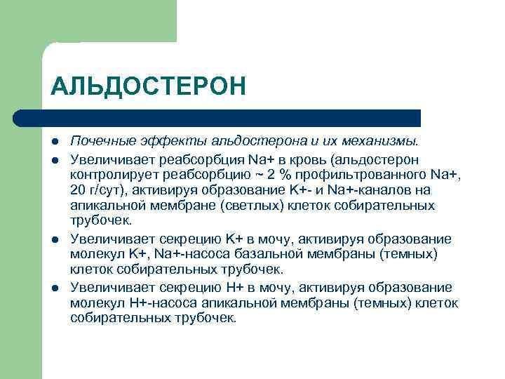 АЛЬДОСТЕРОН l  Почечные эффекты альдостерона и их механизмы. l  Увеличивает реабсорбция Na+