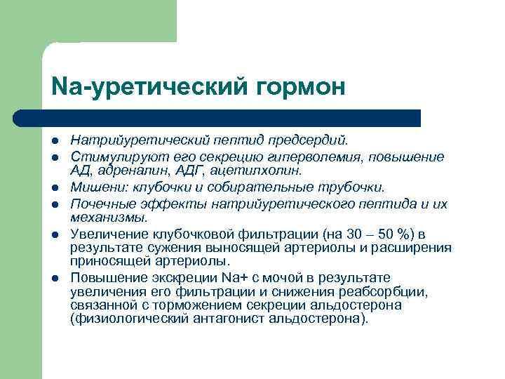 Na-уретический гормон l  Натрийуретический пептид предсердий. l  Стимулируют его секрецию гиперволемия, повышение