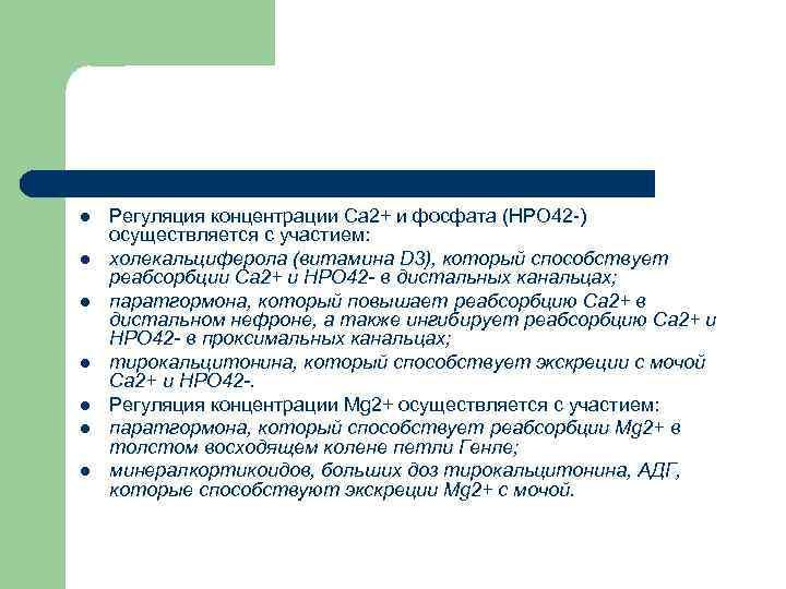 l  Регуляция концентрации Ca 2+ и фосфата (HPO 42 ) осуществляется с участием: