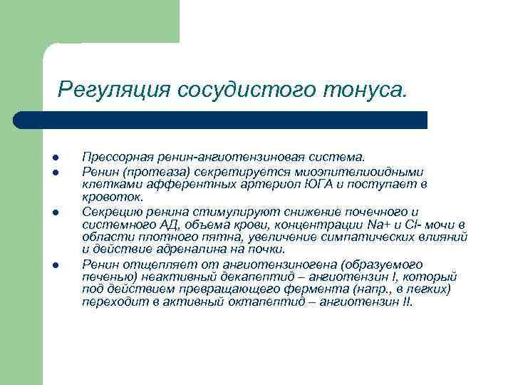Регуляция сосудистого тонуса.  l  Прессорная ренин ангиотензиновая система. l  Ренин