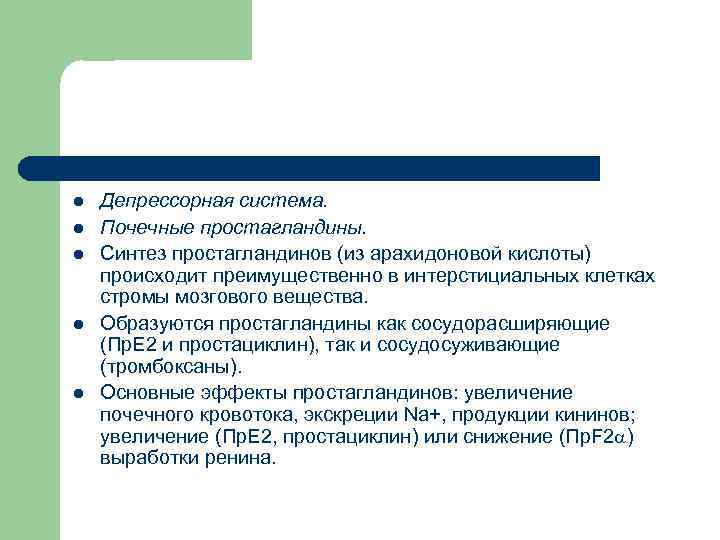 l  Депрессорная система. l  Почечные простагландины. l  Синтез простагландинов (из арахидоновой